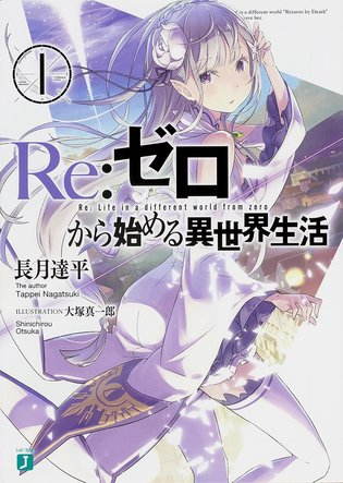 ANIME / KonoSuba Teams Up with Re:Zero! Find Out All About It in New Highlights Book!