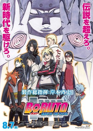 "[Movie Review] What Naruto Looks like as a Father in ""Boruto: Naruto the Movie""! Make Sure to Stay Away from Spoilers!"