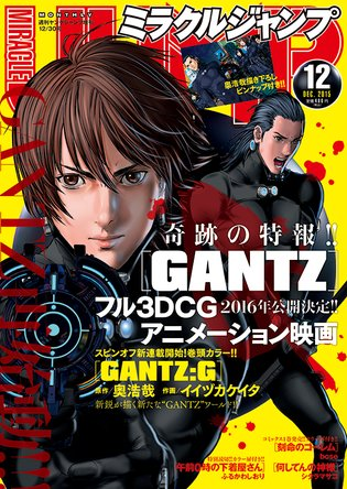 "Hiroya Oku's Hugely Popular Manga ""Gantz"" Returns! Special Web Content ""Gantz: X"" Released"