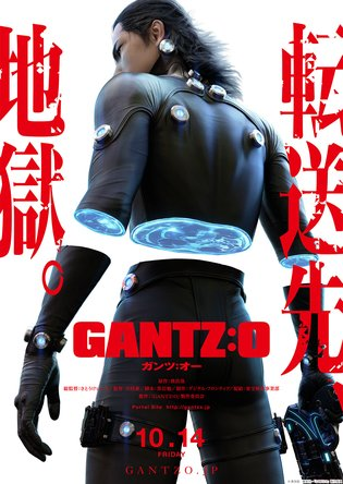 MOVIE / Sneak Preview for GANTZ:O Revealed and Main Cast Announced!