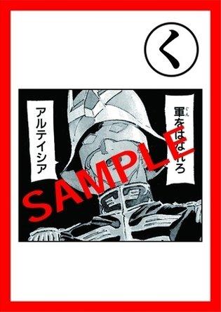 EVENT / Shuichi Ikeda & Megumi Han to Recite 'Char Playing Cards' at Niconico Shoten Kaigi in Wakayama
