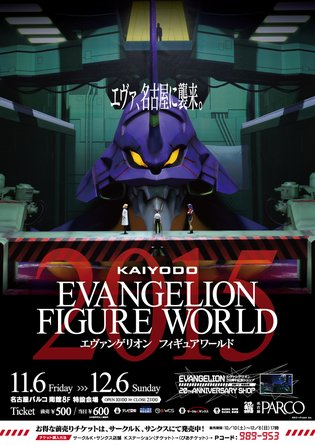 "Evangelion Fan Gathering ""KAIYODO EVANGELION FIGURE WORLD 2015"" Begins Nov. 6!"