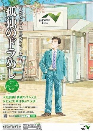 'Kodoku no Gourmet' Collaboration Project: 'Kodoku no Dorameshi' Distributed at 154 Service and Parking Areas