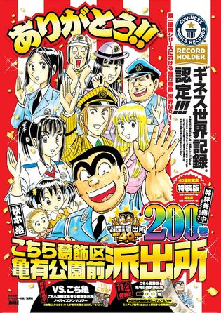 MANGA / Kochikame Manga Sets Guinness World Record