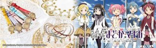 "PRODUCT / Madoka Magica Fans Are Ready for a ""Magical Girl""-Off Thanks to Some New Accessories"