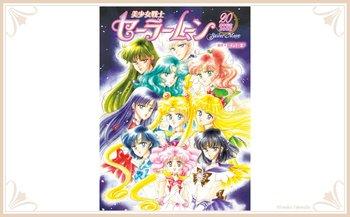 [Sailor Moon] Pretty Guardian Sailor Moon 20th Anniversary Book w/ Exclusive Pretty Guardians Member Bonus 1
