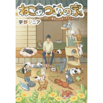 neko atsume no ie niwasaki no another story tokyo otaku mode shop