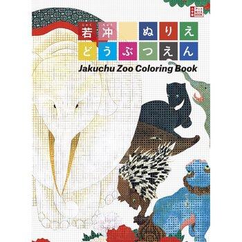 Jakuchu Zoo Coloring Book | Tokyo Otaku Mode Shop