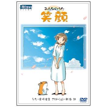 Minna no uta egao dvd tokyo otaku mode shop minna no uta egao dvd 1 fandeluxe Image collections