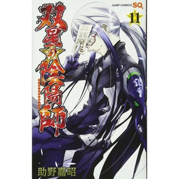 Twin Star Exorcists Full Movie Download In Italian Hd