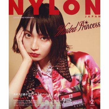 Nylon Japan February 2018 Tokyo Otaku Mode Shop