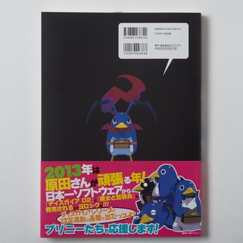 Takehito Harada Artworks Disgaea Nippon Ichi Japanese Art Book Works US Seller