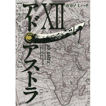 Ad Astra Scipio To Hannibal Vol 12 Tokyo Otaku Mode Shop