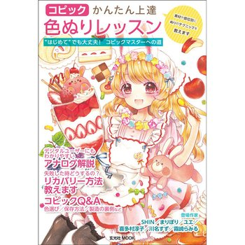 Copic Coloring Lesson Book | Tokyo Otaku Mode Shop