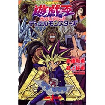 Yu Gi Oh! Duel Monsters: Pyramid Of Light 1