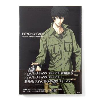 Psycho Pass Official Profiling 2 Tokyo Otaku Mode Shop