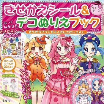 Dress Up Stickers & Decorations Coloring Book | Tokyo Otaku Mode Shop