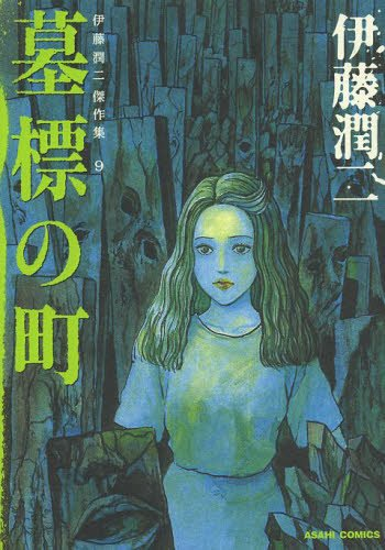Image result for junji ito covers
