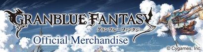 Granblue Fantasy Official Merchandise