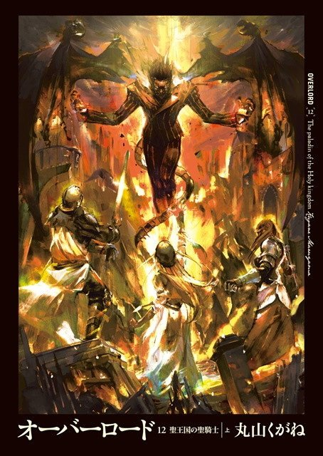 Overlord Season 2 to Premiere Jan  2018!   Tokyo Otaku Mode News