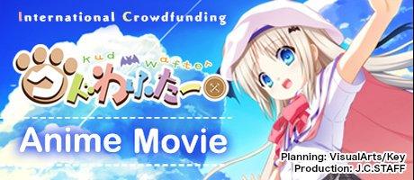 Kudwafter Anime Movie International Crowdfunding