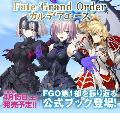 Fate/Grand Order Official Guide Book with Drama CD Released