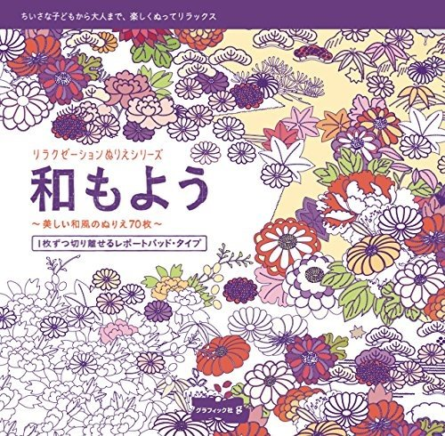 Relaxation Coloring Book Series Japanese Patterns