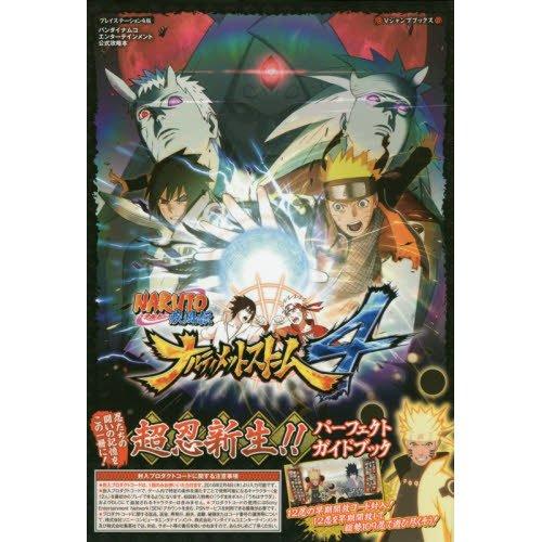 Naruto Shippuden: Ultimate Ninja Storm 4 Perfect Guidebook