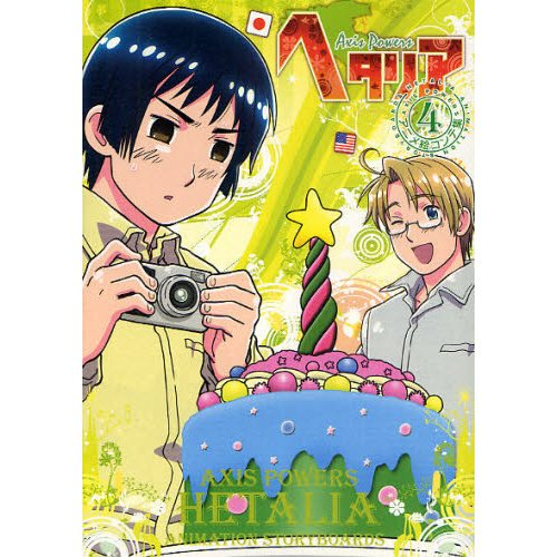 Hetalia: Axis Powers Anime Storyboard Collection Vol. 1 | Tokyo