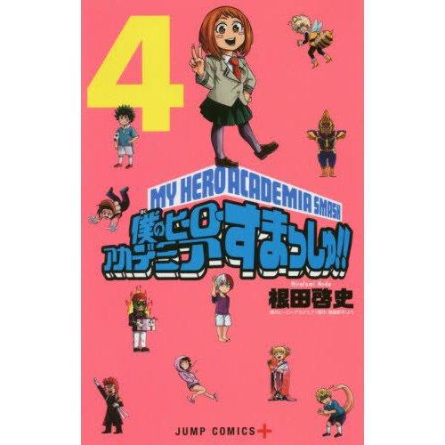 Boku no Hero Academia Vo1-Vol4