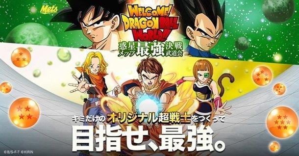 "b1bca6283 Make Your Own Dragon Ball Hero Through ""Dragon Ball World!"""