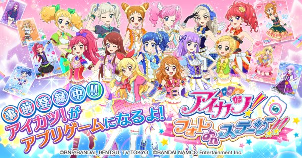 """Additionally to Aikatsu! arcade card game and Nintedo's 3DS game, first  smartphone app game will be released this winter!! """"Aikatsu! Photo On  Stage!!"""