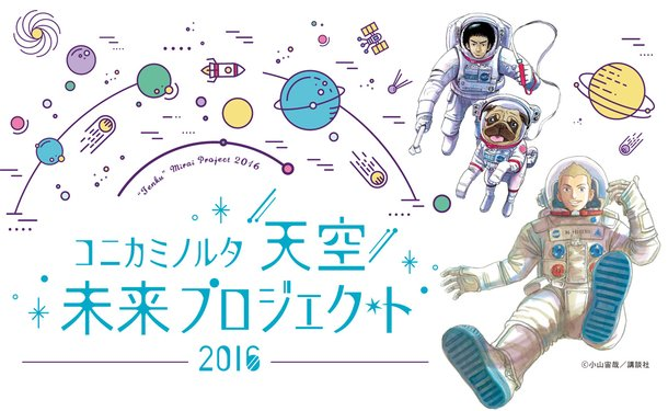 Special Event Brings Together Space Brothers Voice Cast Real