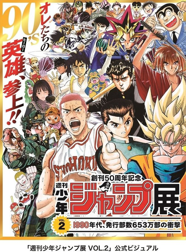 Weekly Shonen Jump 50th Anniversary exhibition Official Catalog Vol.3