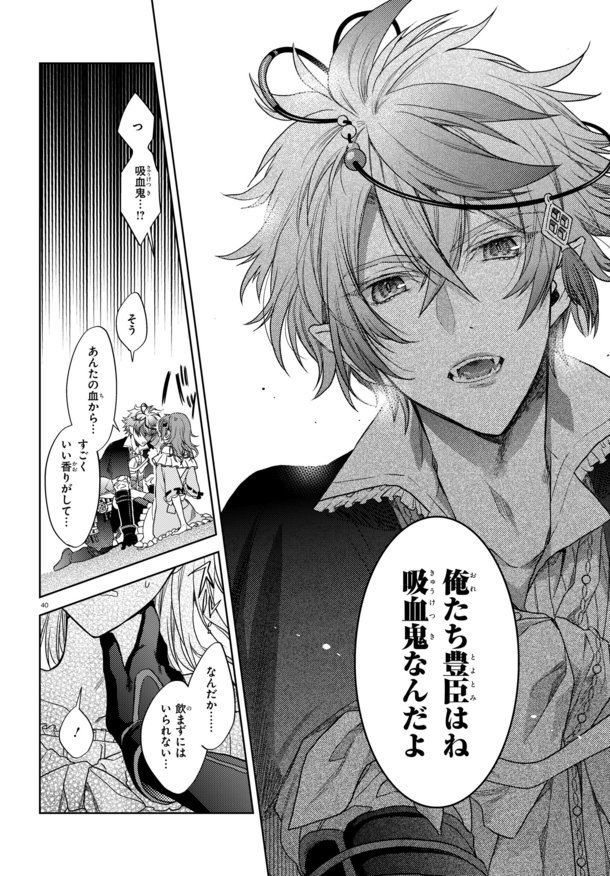 sengoku night blood manga vol  1 released ahead of anime