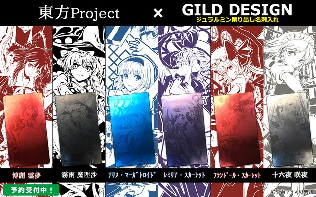 Touhou Goes Monochrome for Stylish Laser-Engraved iPhone Cases!