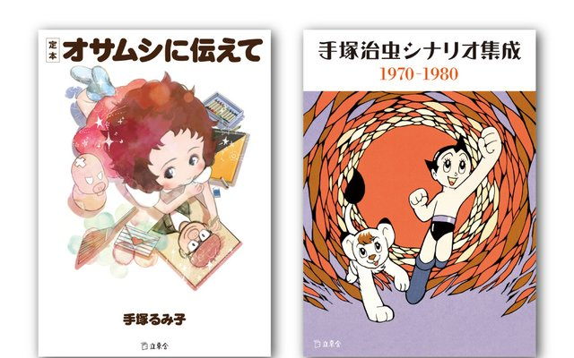 Osamu Tezuka-Related Books from Rittosha Bunko Hit Shelves on Feb. 20!