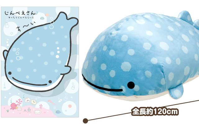 This Jinbee-san Plushie Is Extra Squishy, Extra Springy & Extra HUGE!