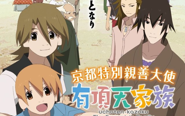 The Eccentric Family is Inaugurated as Kyoto Special Goodwill Ambassador!