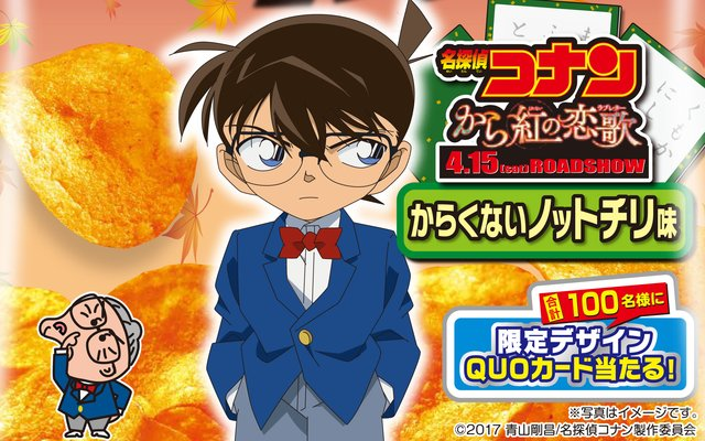 Have a Bite! Detective Conan x Koikeya Campaign Collaboration Snacks