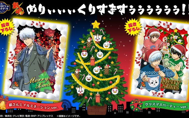 Gintama to be Featured on Festive Christmas Cakes!