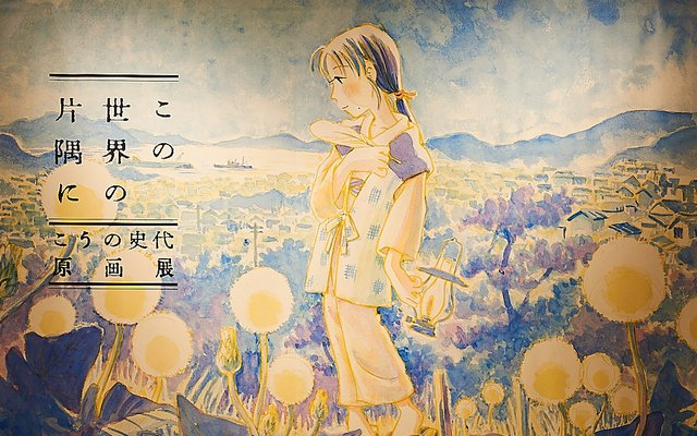 In This Corner of the World Exhibition [Photo Report]