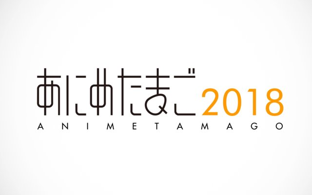 Anime Tamago 2018 Announces the Screening of 4 New Titles!
