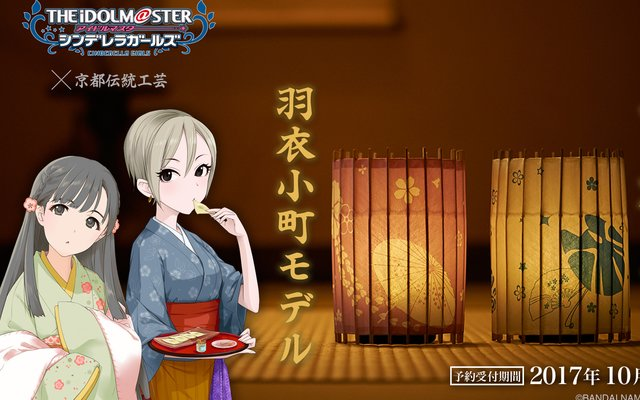 THE IDOLM@STER CINDERELLA GIRLS Japanese Style Light Shade Project Launches on TOM Projects!