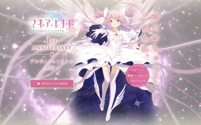 Puella Magi Madoka Magica Side Story: Magia Record Celebrates 1st Anniversary With Ultimate Madoka!