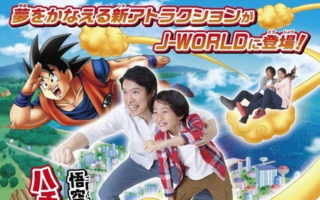 Ride Goku's Flying Nimbus at J-WORLD's Dragon Ball World!