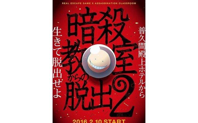 Assassination Classroom News   Tokyo Otaku Mode News