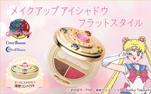 Sailor Moon Transformation Brooch Recreated as Eyeshadow Compact!