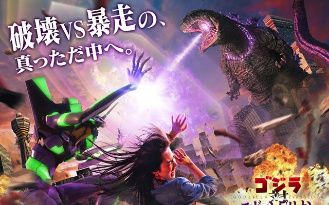 Evangelions to Clash With Godzilla at Universal Studios Japan 4D Attraction!
