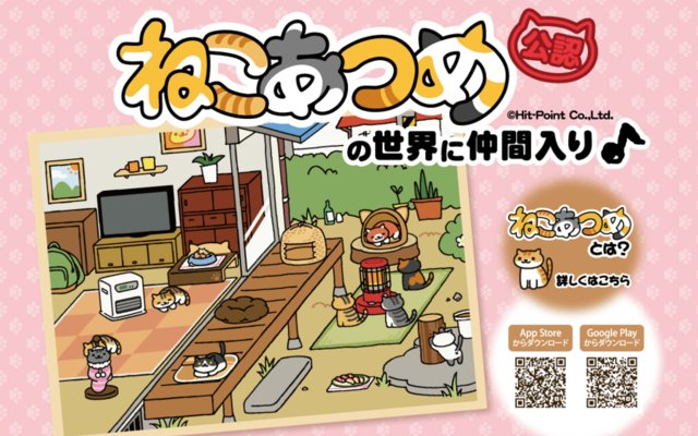 official photo book shows cat stars of neko atsume movie tokyo